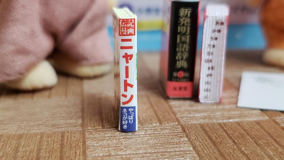 f:id:sunakujiratei:20210922173706j:plain:w300