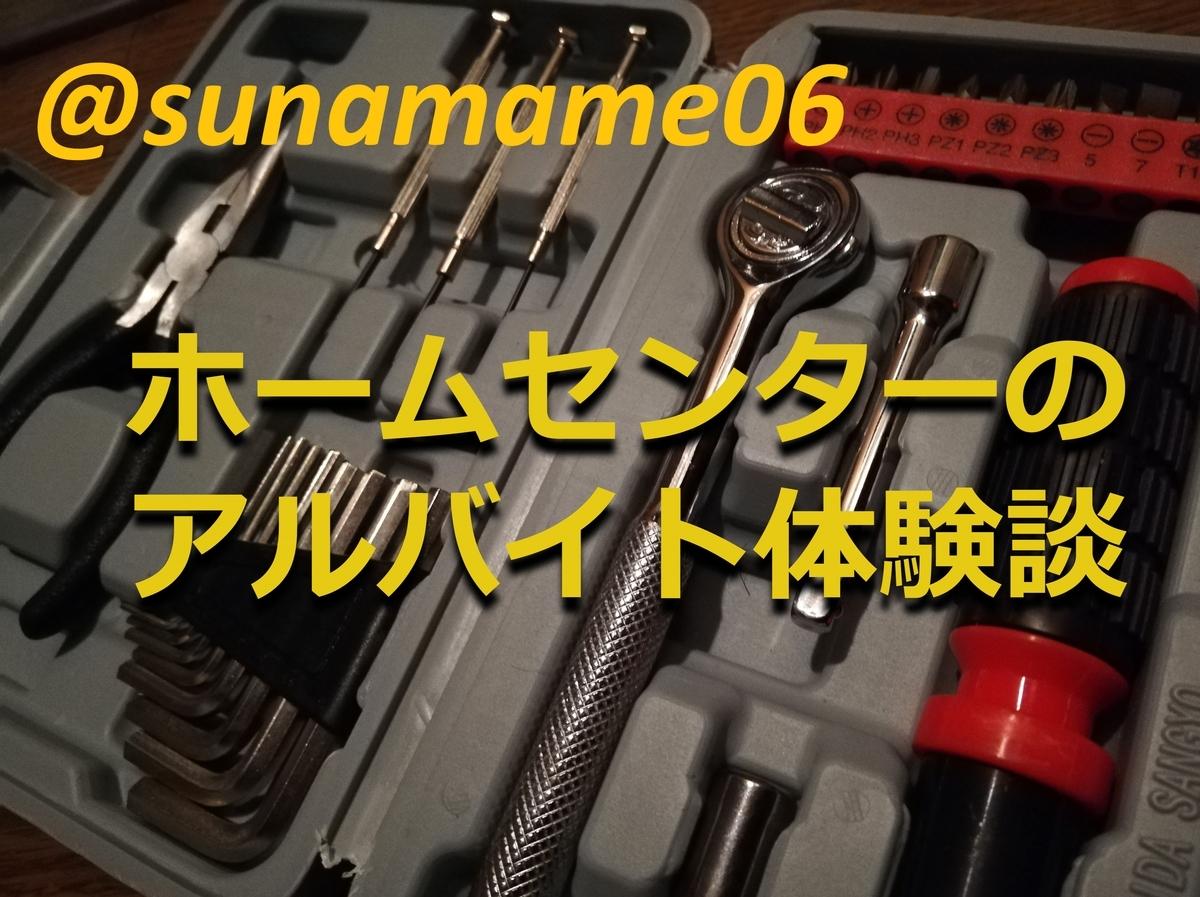 f:id:sunamame:20190330132336j:plain