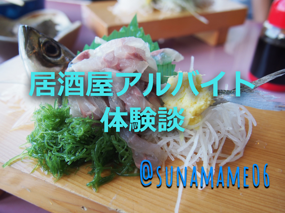 f:id:sunamame:20190330210317j:plain