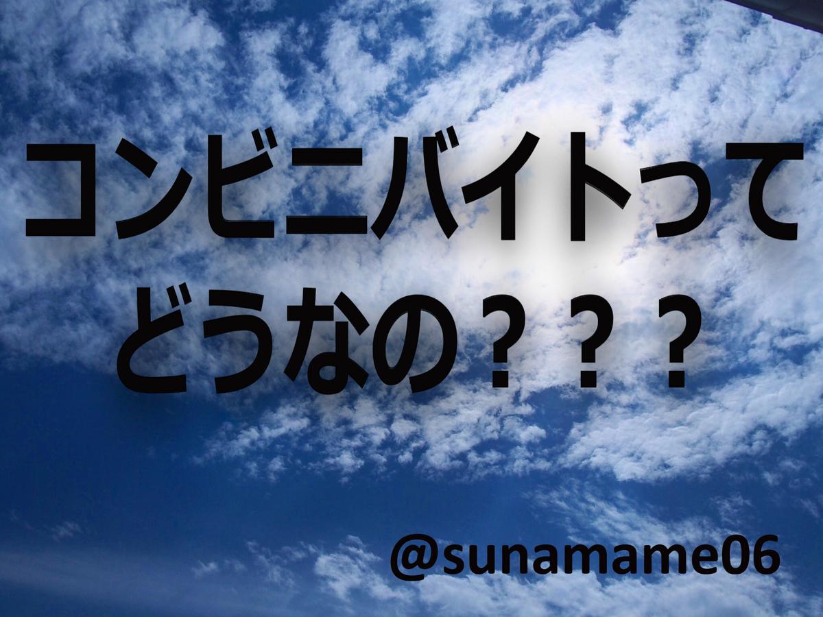 f:id:sunamame:20190402191530j:plain