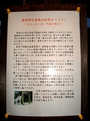 熊野神社 大祓い1
