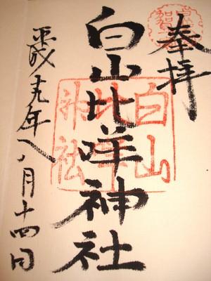 白山ひめ神社2