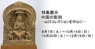 中国の彫刻大阪市立美術館