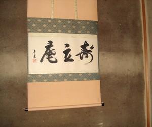 足立美術館茶室「寿立庵」