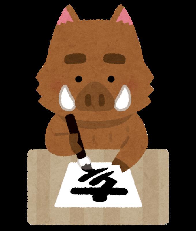 f:id:sunao-hiroba:20181231193231p:plain