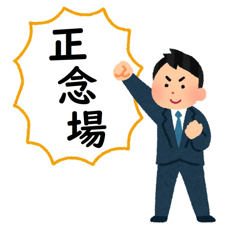 f:id:sunao-hiroba:20190212135851p:plain