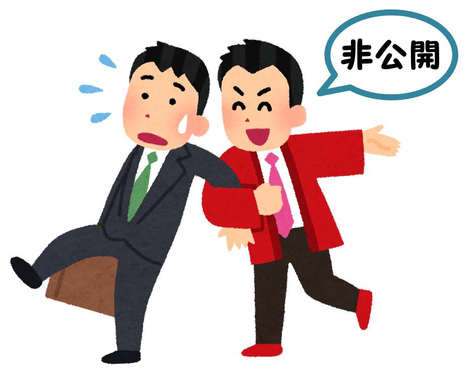 f:id:sunao-hiroba:20190216115528p:plain
