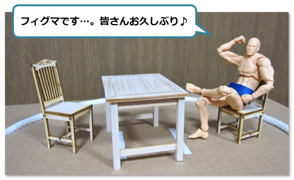 f:id:sunao-hiroba:20190220113903p:plain