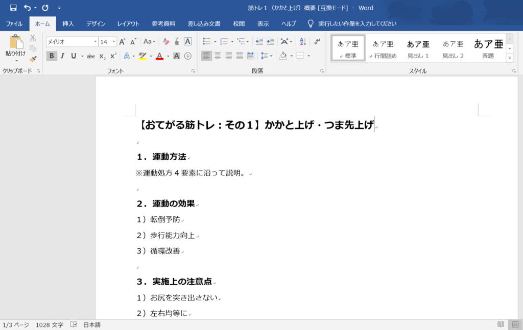 f:id:sunao-hiroba:20190220120955p:plain