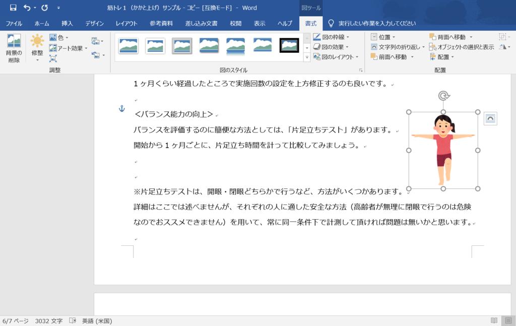f:id:sunao-hiroba:20190220121334p:plain
