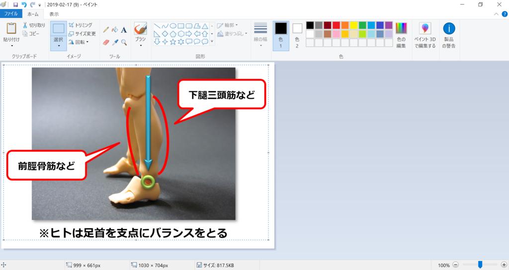 f:id:sunao-hiroba:20190220122557p:plain