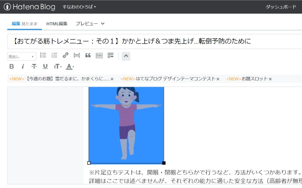 f:id:sunao-hiroba:20190220124407p:plain