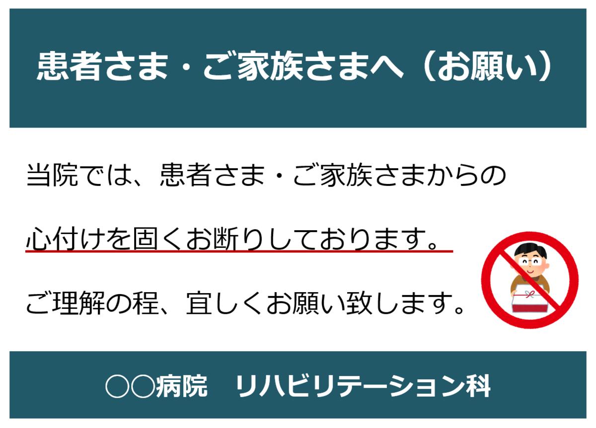 f:id:sunao-hiroba:20190327120334p:plain