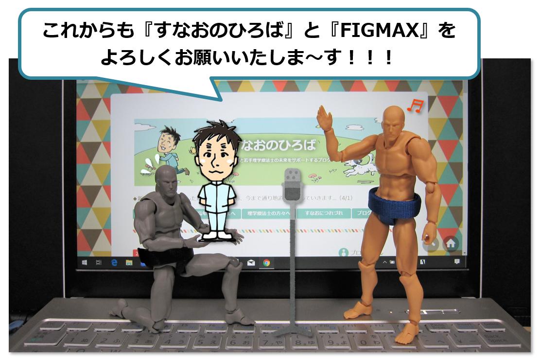 f:id:sunao-hiroba:20190403125244p:plain