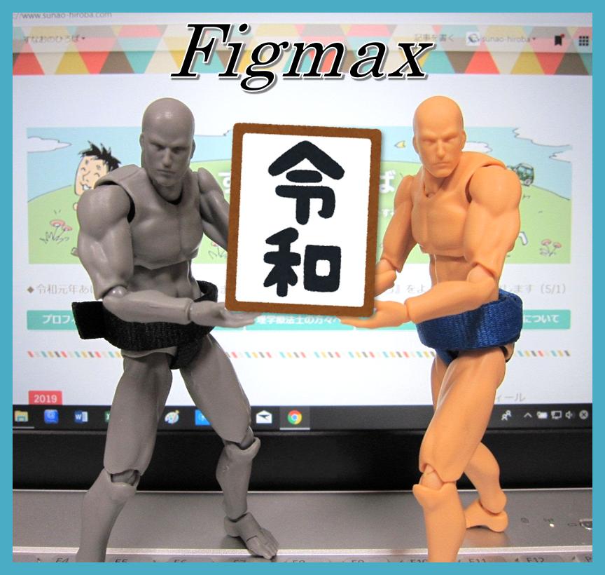 f:id:sunao-hiroba:20190503202055p:plain