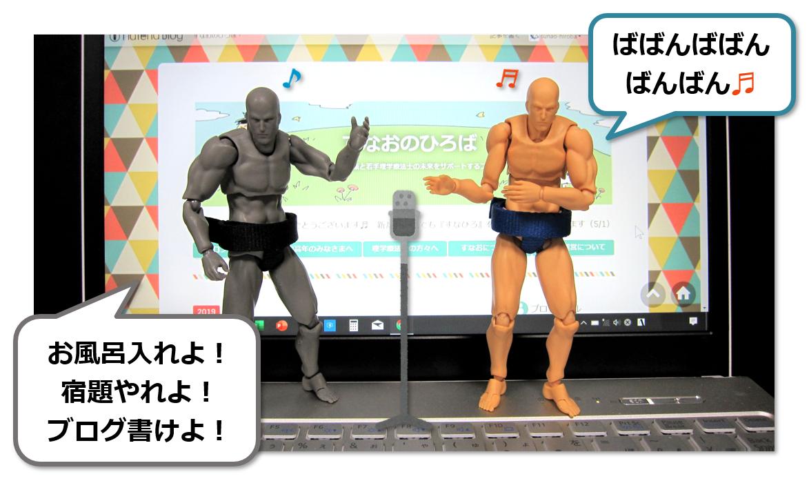 f:id:sunao-hiroba:20190504141919p:plain
