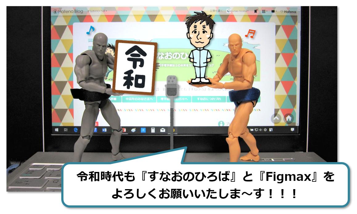 f:id:sunao-hiroba:20190504180415p:plain