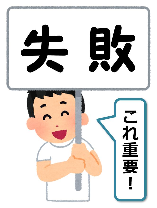 f:id:sunao-hiroba:20190509084535p:plain