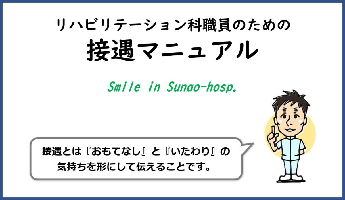 f:id:sunao-hiroba:20190521185448p:plain