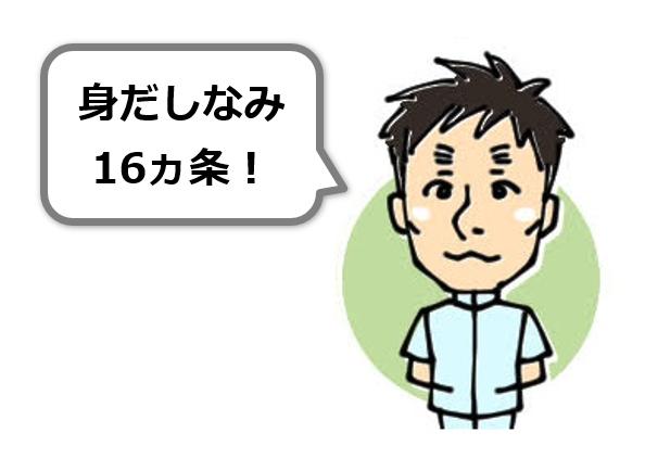 f:id:sunao-hiroba:20190521190226p:plain