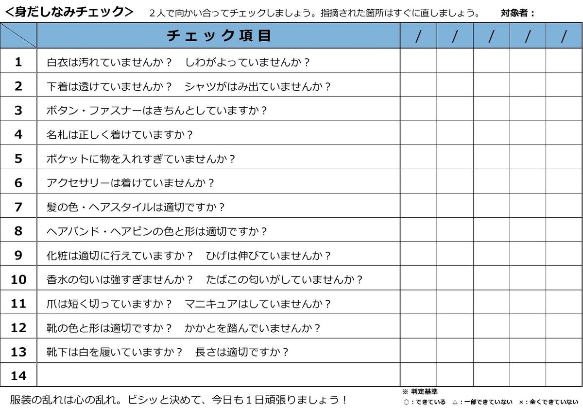 f:id:sunao-hiroba:20190528192519j:plain