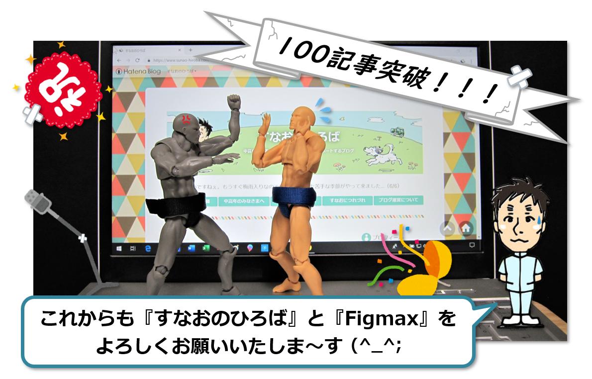 f:id:sunao-hiroba:20190608232337p:plain