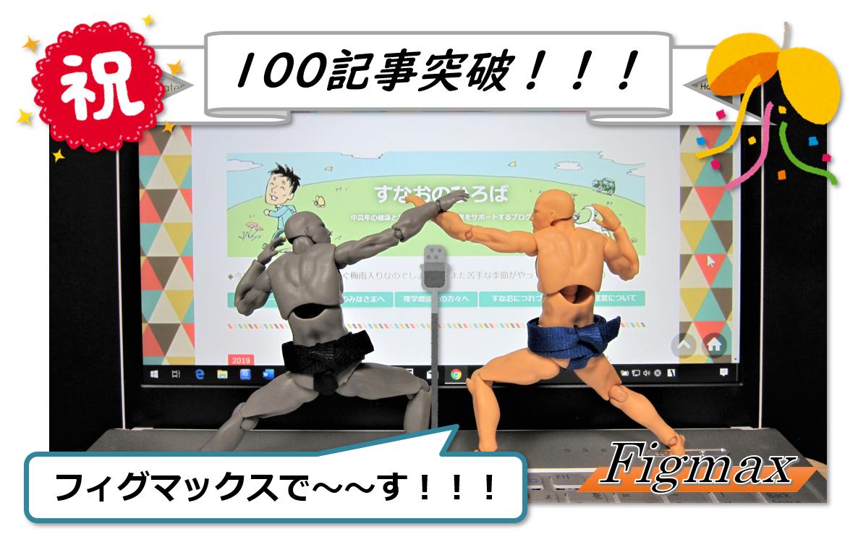 f:id:sunao-hiroba:20190610094645p:plain