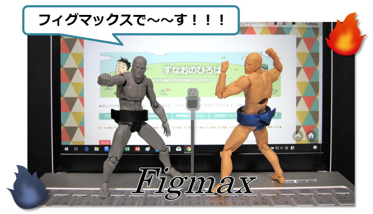 f:id:sunao-hiroba:20190610102411p:plain