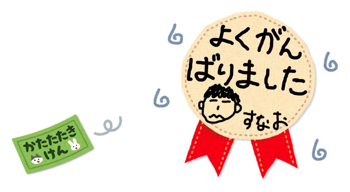 f:id:sunao-hiroba:20190705093643p:plain