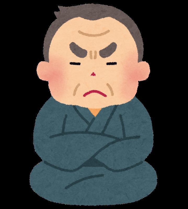 f:id:sunao-hiroba:20190905192444p:plain
