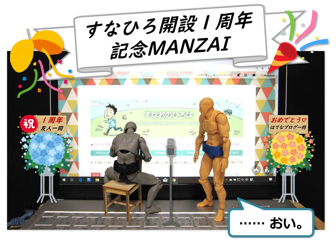 f:id:sunao-hiroba:20191005201023p:plain