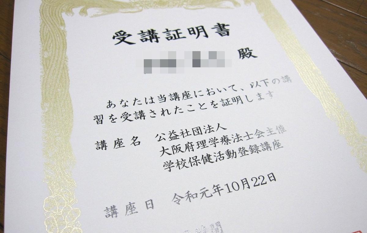 f:id:sunao-hiroba:20191025194130j:plain