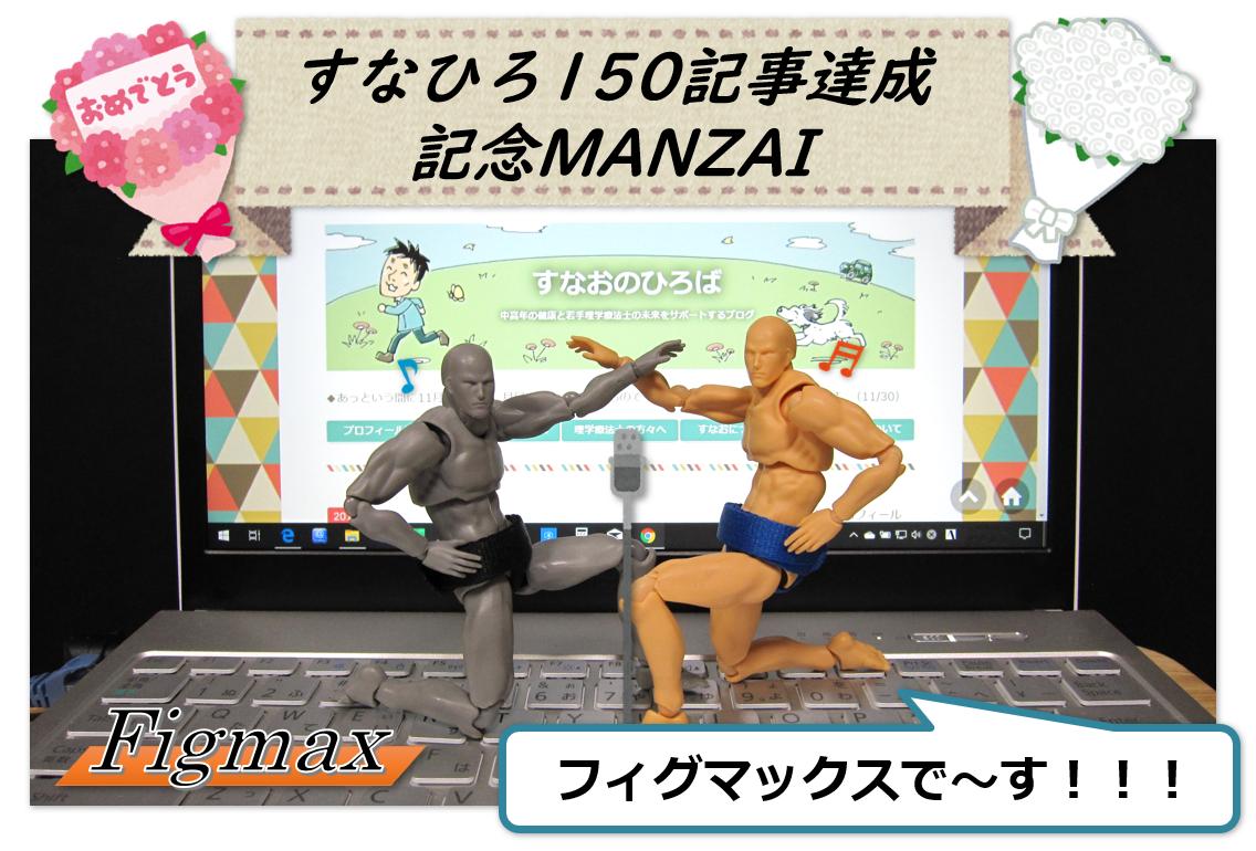 f:id:sunao-hiroba:20191130192348p:plain