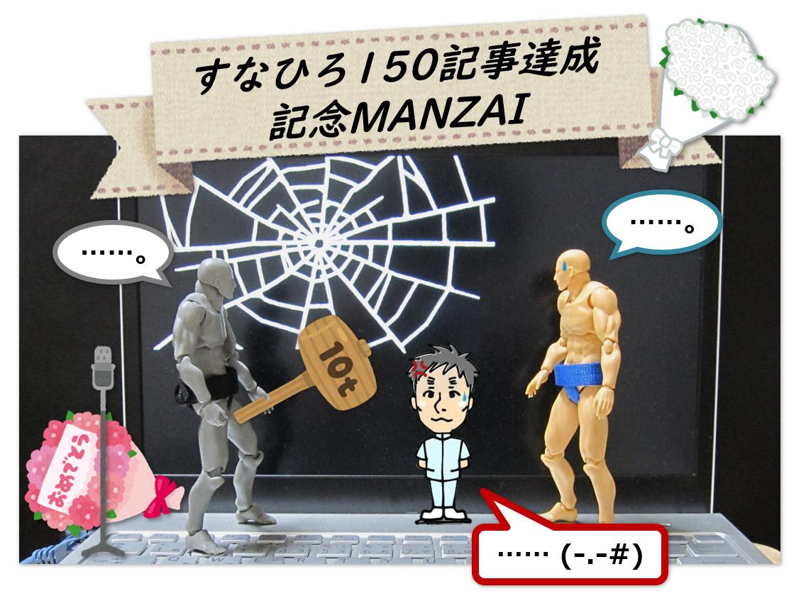 f:id:sunao-hiroba:20191201114324p:plain