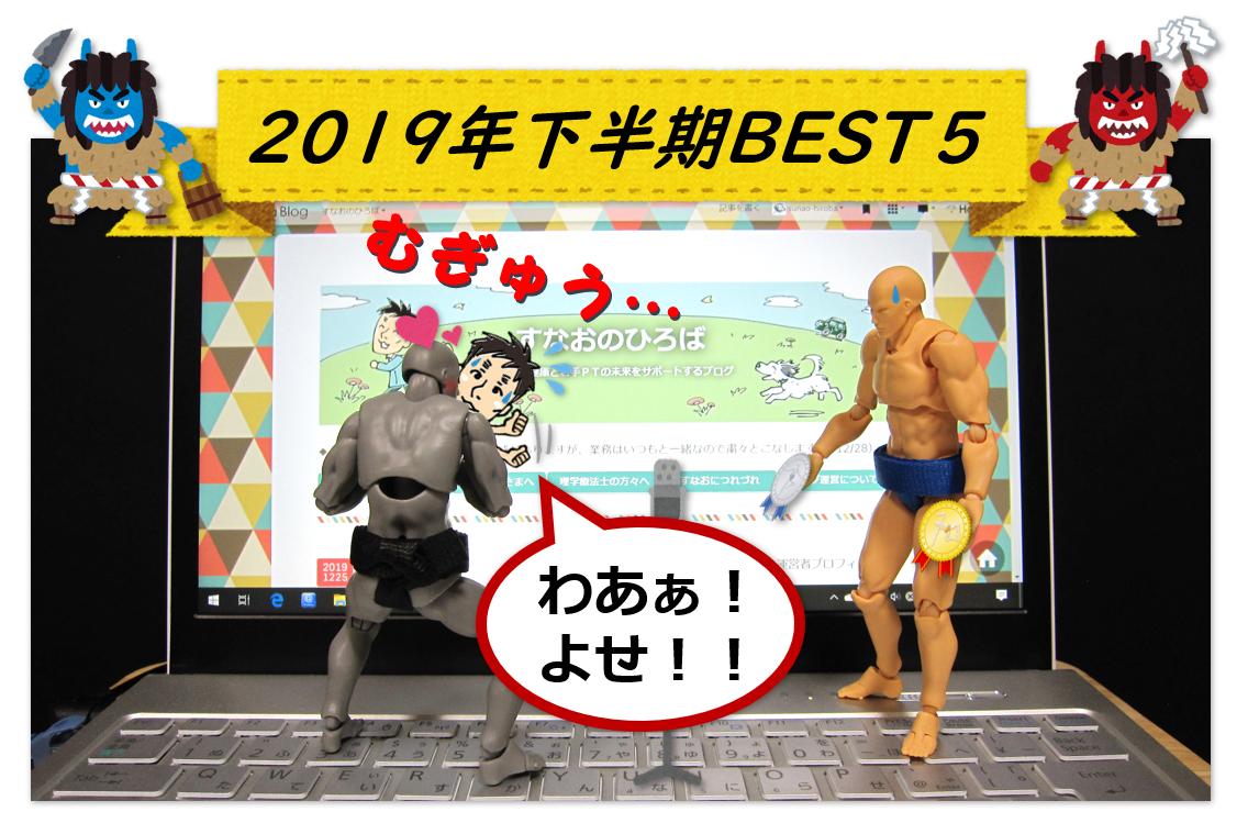 f:id:sunao-hiroba:20191229121348p:plain