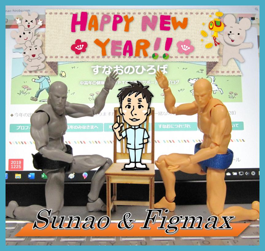 f:id:sunao-hiroba:20191231115657p:plain