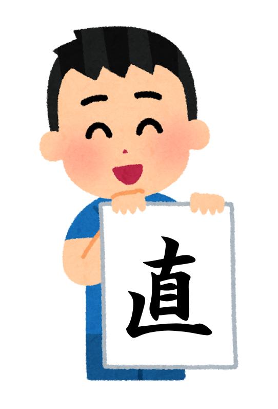 f:id:sunao-hiroba:20200708182214p:plain