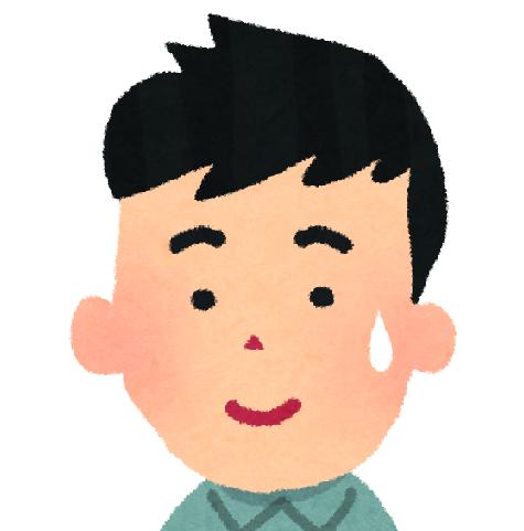 f:id:sunao-hiroba:20200807221909p:plain