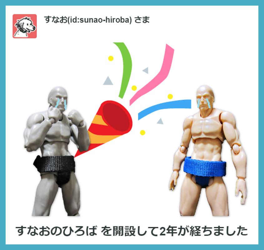 f:id:sunao-hiroba:20201001205353p:plain