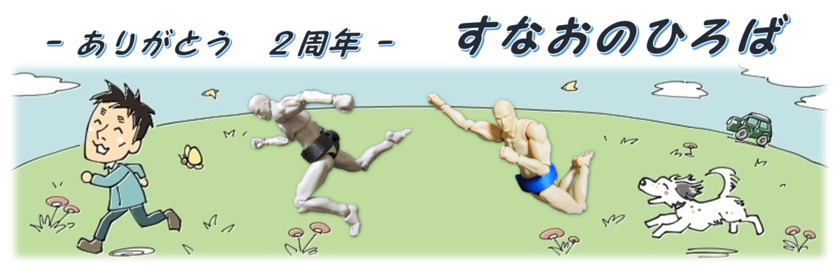 f:id:sunao-hiroba:20201001210407p:plain