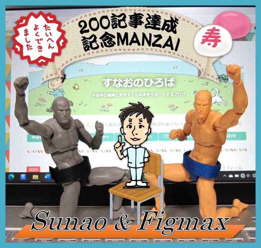 f:id:sunao-hiroba:20201009133430p:plain
