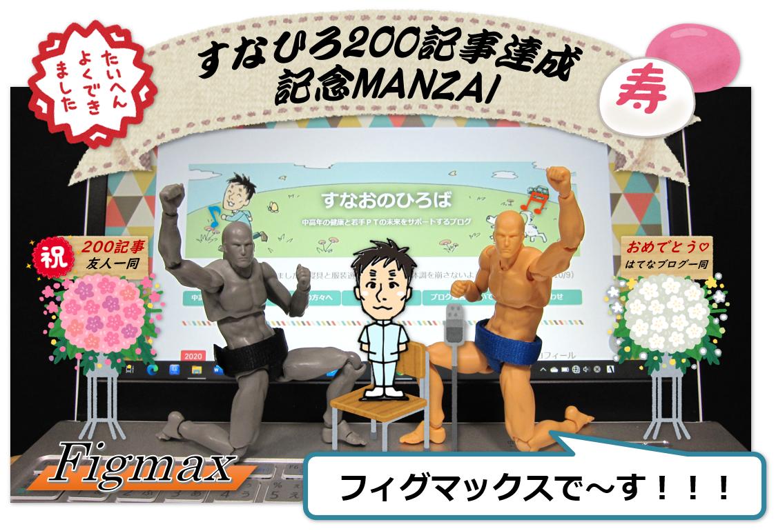 f:id:sunao-hiroba:20201009133622p:plain