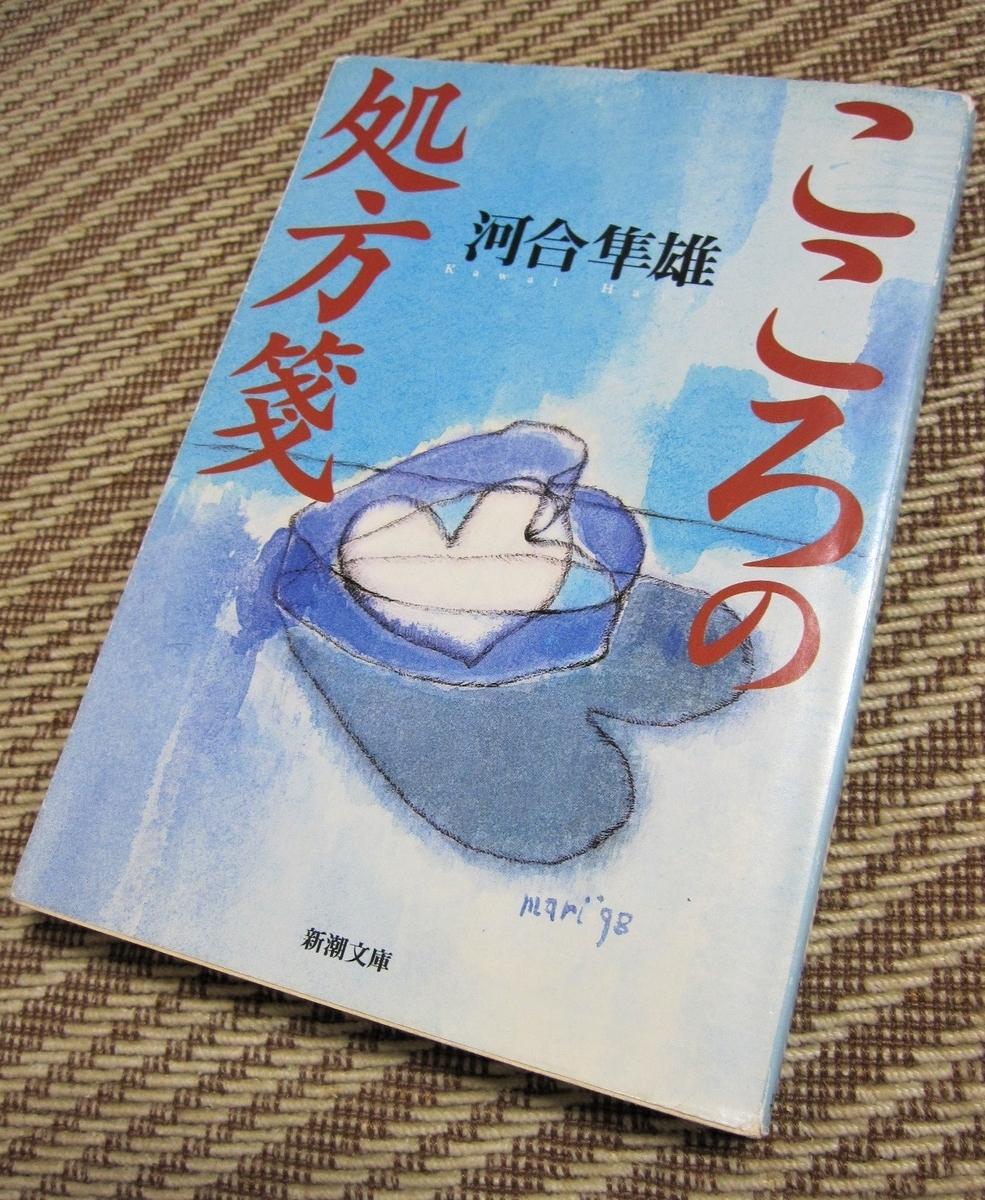 f:id:sunao-hiroba:20210226155737j:plain
