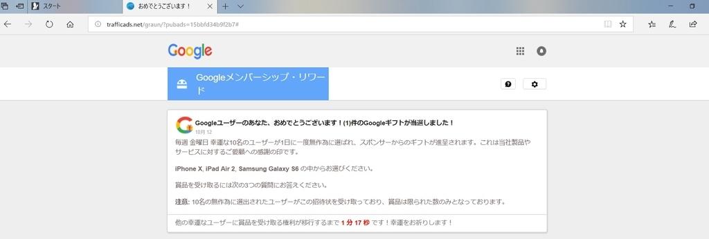 f:id:sunaowamuteki:20181012083105j:plain