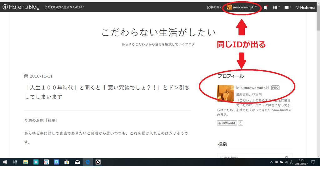 f:id:sunaowamuteki:20190207083811p:plain