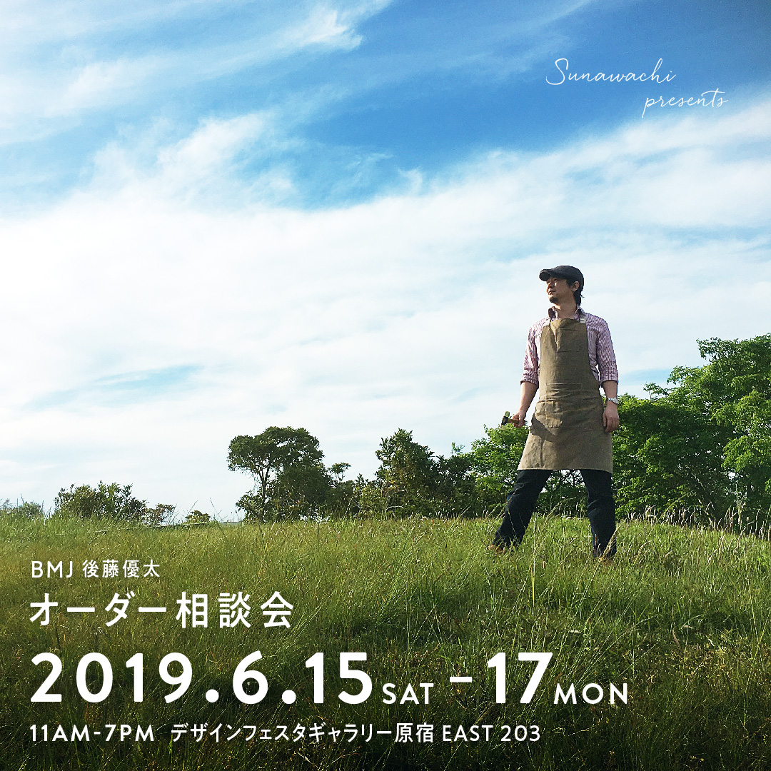f:id:sunawachi_leather:20190604135758j:plain