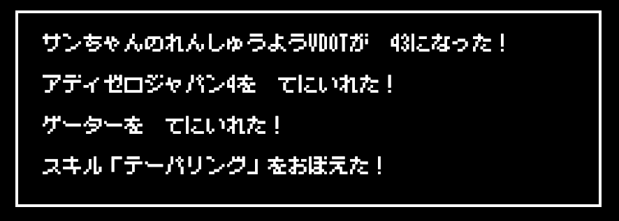 f:id:sunchan33:20200119224201p:plain