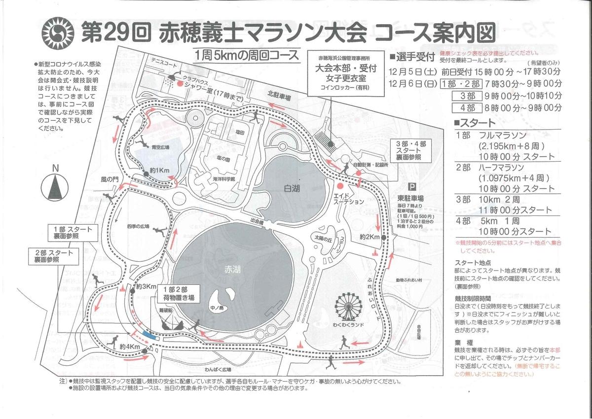 f:id:sunetsumuri:20201218121932j:plain