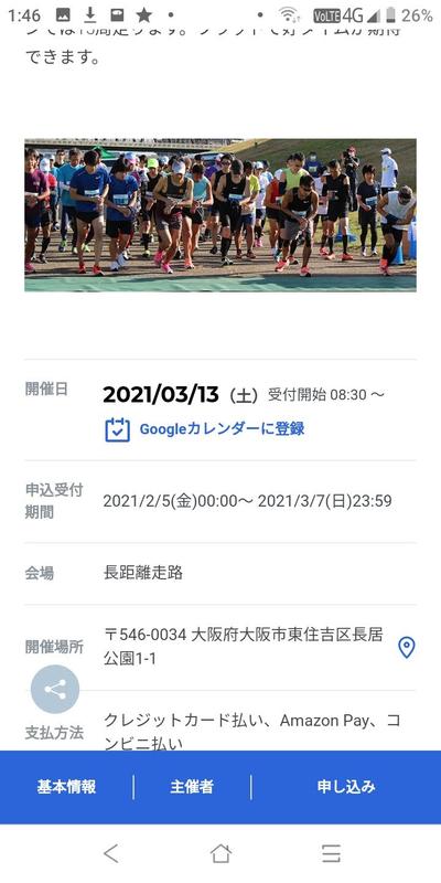 f:id:sunetsumuri:20210308122232p:plain