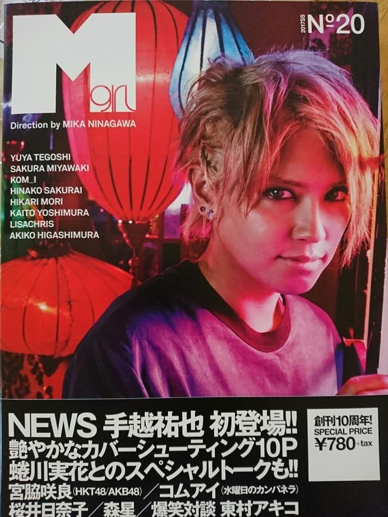 f:id:sunflower-shigeaki:20170421214723j:plain